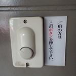 モーツアルトケーキワークス札幌 - このブザーで呼んでください。