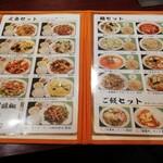 Eikarou - 定食メニュー