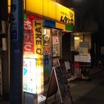 150136075 - 夜9時の閉店でした。