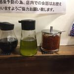 SHIBIRE NOODLES 蝋燭屋 - 左から 酢→ぶどう山椒オイル→唐辛子