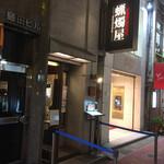 SHIBIRE NOODLES 蝋燭屋 - 銀座三丁目。銀座駅と銀座一丁目駅の間。