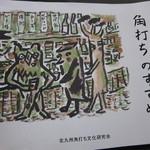 15014443 - 北九州文化・角打ちのすすめby北九州角打ち文化研究会