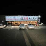 茨城タンメン カミナリ -