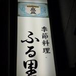 ふる里 - 【H24.9.26】
