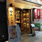 天ぷらと寿司18坪 -