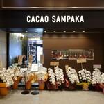 CACAO SAMPAKA - 外観南側