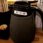 天ぷら さいとう - 天つゆはポットで