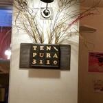天ぷら さいとう - TEMPURA3110