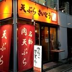 天ぷら さいとう - 神田富山町の裏通り