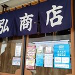 焼肉 弘商店 -