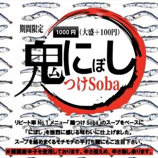 鶏Soba 座銀 - 料理写真: