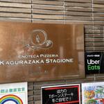 エノテカピッツェリア 神楽坂スタジオーネ - お店入口横