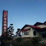 忠太郎茶屋 - 大きな赤い看板が目印
