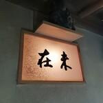 150193371 - ミシュラン☆☆☆獲得『未在』(*´∇`)ノ