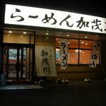 らーめん加茂川 -