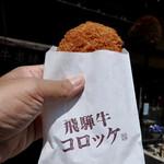 今藤商店 - 飛騨牛コロッケ