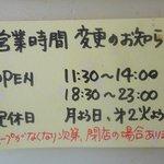 福助 - 14:00~18:30は開いていないので気をつけて