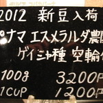 ランバン - おいくら万円!さすが高級珈琲♪パナマ・ゲイシャ
