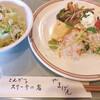 山元 - 料理写真:
