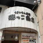 磯っこ商店 -