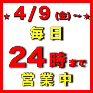 ☆★4/9【金】~毎日・24:00まで営業中★☆