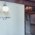 島之内フジマル醸造所 -