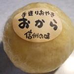 高原のパン屋さん - 手造りおやき(おから)