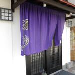 日本料理と蕎麦 冴沙 - 暖簾