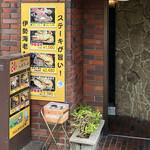 ハイウェイ食堂 - 店舗入口