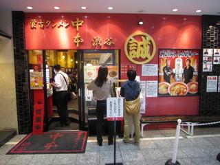 蒙古タンメン中本 渋谷店 - 相変わらず、カップルが多いですね。