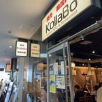 焼肉・韓国料理 KollaBo - 外観