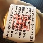 ぴにおん - ピバーチの練り胡椒