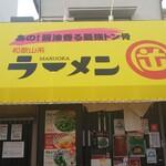 和歌山ラーメン まる岡 -