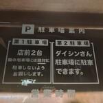 節系とんこつらぁ麺 おもと - 店前2台とダイシン駐車可能