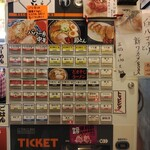 節系とんこつらぁ麺 おもと - メニュー【2021年4月現在】