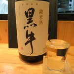 神楽坂 おいしんぼ - 黒牛 純米