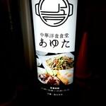 中華洋食食堂 あゆた - 中華洋食食堂