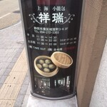 上海小籠包 祥瑞 -