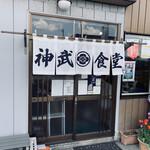 神武食堂 -