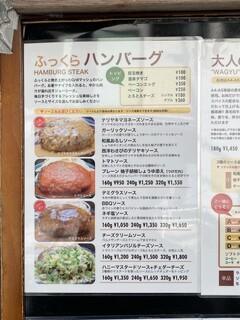 Grillマッシュ - メニュー