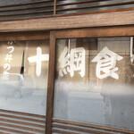 十綱食堂 -