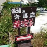 沖縄そば専門店 琉球麺 茉家 - 看板(21-04)