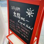 太陽カレー - 旨辛口専門・太陽カレー。こちらの立て看板が目印ね( •ω-  )☆