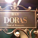 1503900 - DORAS(ドラス)はゲール語で扉、出入口の意