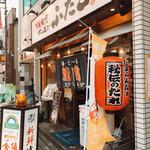 大阪焼肉・ホルモン ふたご - 外観