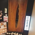 新宿 今井屋本店 - 外観