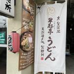 京 聖護院 早起亭うどん -