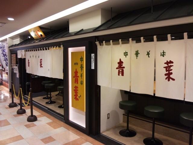 中華そば青葉 錦糸町店