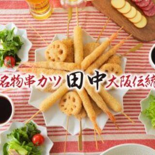 串カツ田中の味をご家庭で♪オンラインショップOPEN!