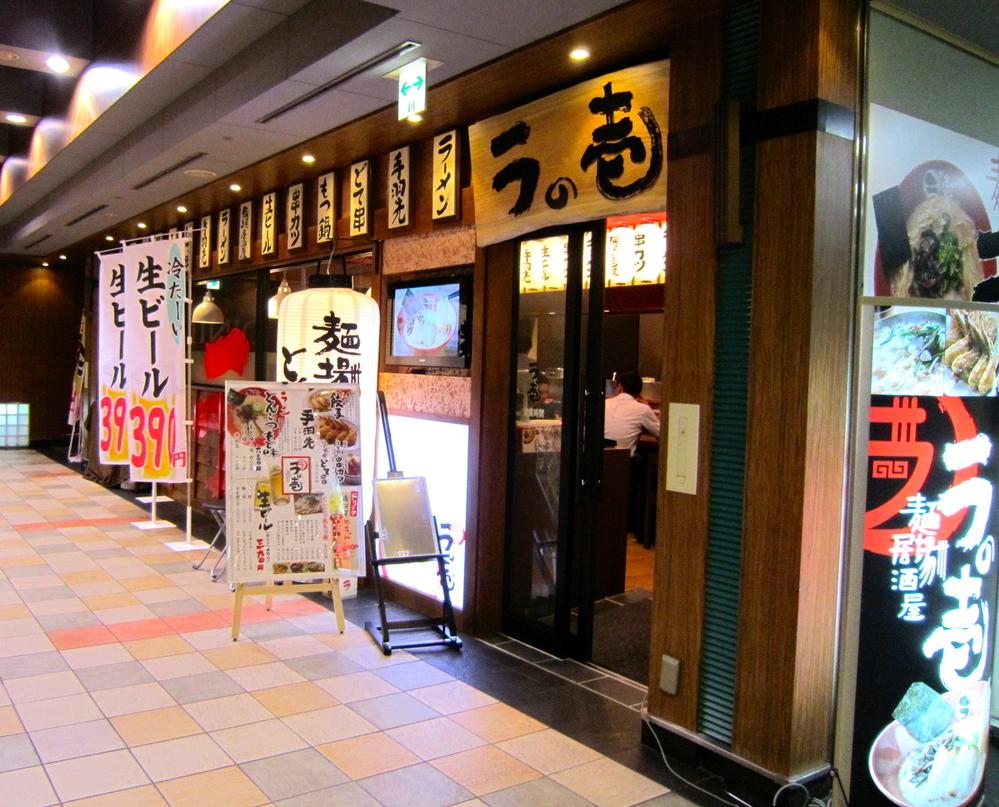 麺場居酒屋 ラの壱 金山駅店